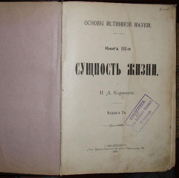Общие корни Древней Руси и Древней Индии. Русь и Веды