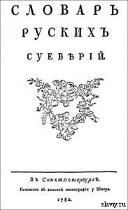 Чулков М.Д. Словарь русских суеверий. 1782.
