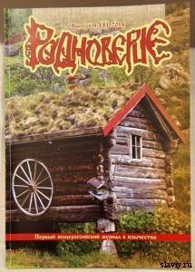 "Журнал ""Родноверие №8"""